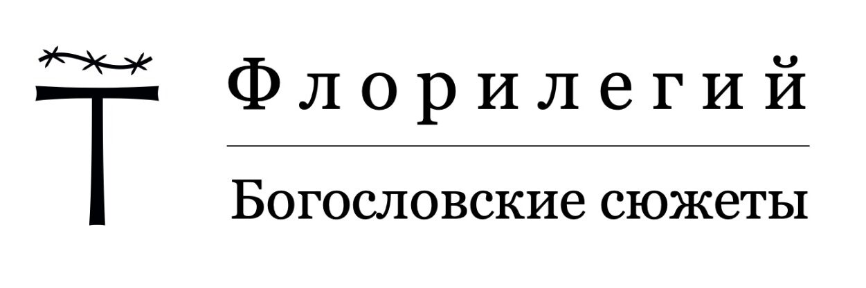 Logo for Флорилегий